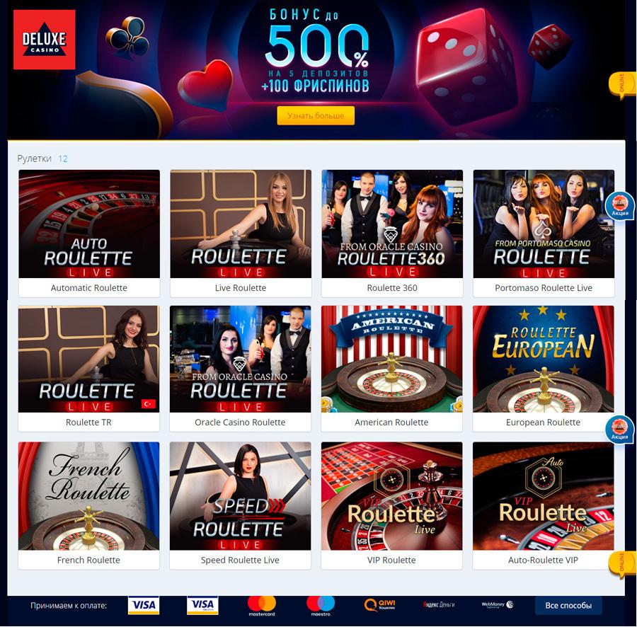 Рулетка онлайн бесплатно без регистрации американская топ онлайн покеров на деньги