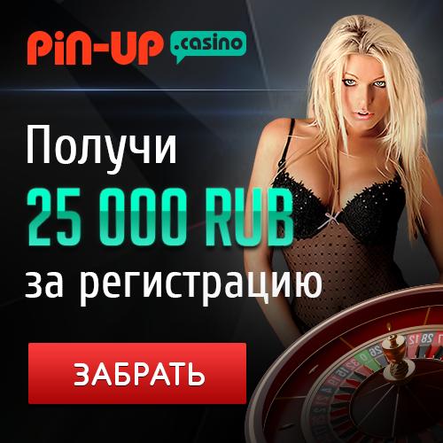 Пин ап казино промокод