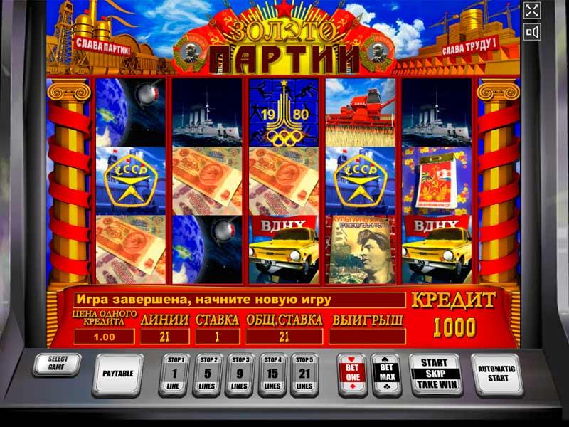 Скачать бесплатно симулятор игровые аппараты клубнички игровые автоматы незаконные