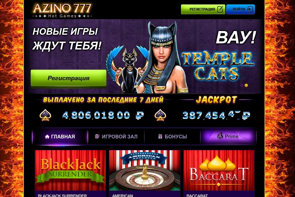 Чем прикрывают азартные игры в москве
