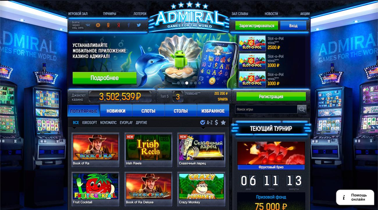 Адмирал 777 игровые автоматы 1000 игровые автоматы которые реально дают выиграть без вложений