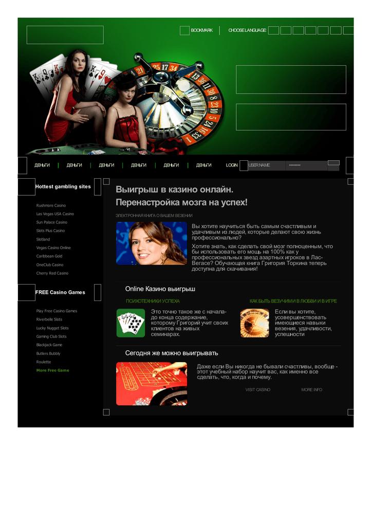 Клиентам игроки на сайте онлайн казино bananaslots смогут открыть удивительный