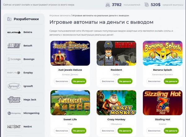 Игровые автоматы онлайн бесплатно и без регистрации крези фрукт