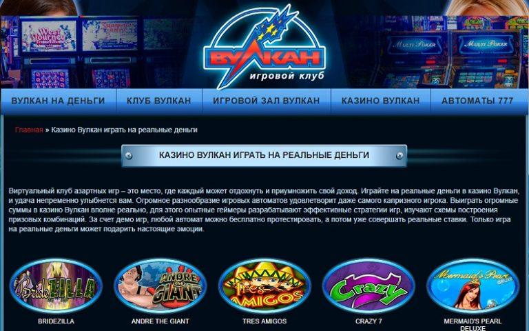 Правда ли можно заработать в казино вулкан онлайн казино бездепозитный бонус за регистрацию украина