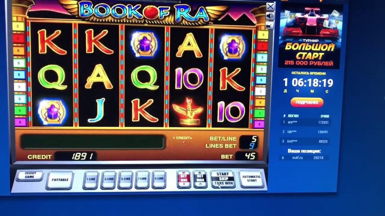 Скачать бесплатно система игры на игровые автоматы фирмы admiral novomatic казино плей фортуна вывод денег на карту