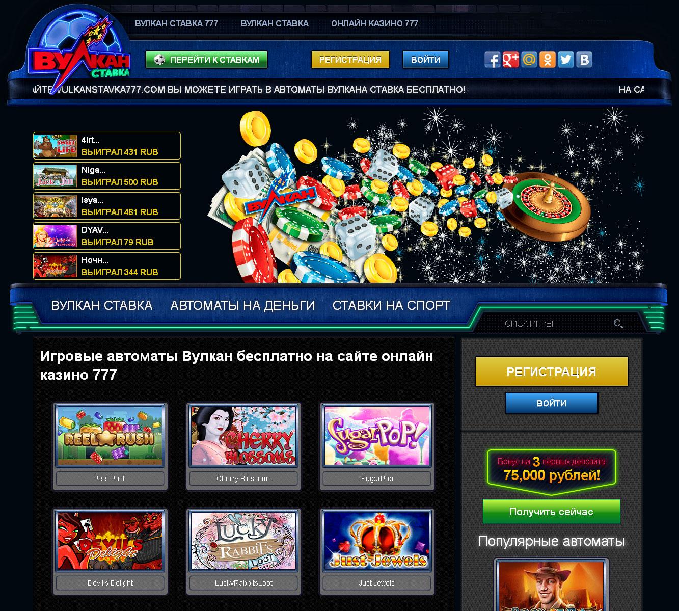Игровые автоматы вулкан 24 играть онлайн бесплатно без регистрации можно ли играть в казино i